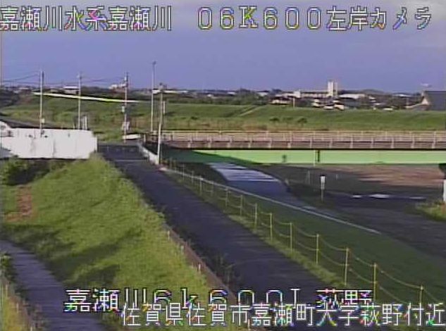 嘉瀬川萩野ライブカメラは、佐賀県佐賀市嘉瀬町の荻野に設置された嘉瀬川が見えるライブカメラです。