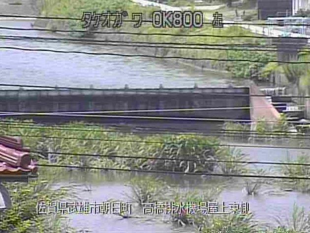 武雄川高橋排水機場屋上東側ライブカメラは、佐賀県武雄市朝日町の高橋排水機場屋上東側に設置された武雄川が見えるライブカメラです。