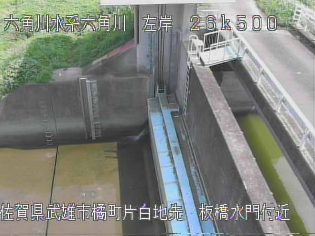 六角川板橋排水機場板橋水門ライブカメラは、佐賀県武雄市橘町の板橋排水機場板橋水門に設置された六角川が見えるライブカメラです。