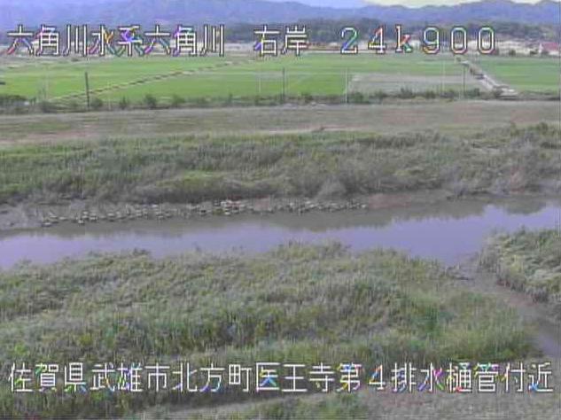 六角川医王寺ライブカメラは、佐賀県武雄市北方町の医王寺川排水機場に設置された松浦川が見えるライブカメラです。