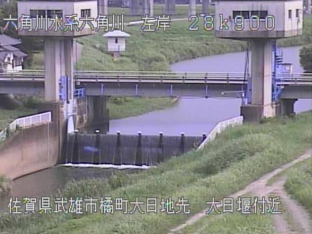 六角川大日堰ライブカメラは、佐賀県武雄市橘町の大日堰に設置された六角川が見えるライブカメラです。