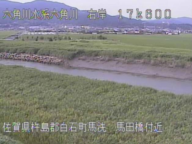 六角川馬田橋ライブカメラは、佐賀県白石町馬洗の馬田橋に設置された六角川が見えるライブカメラです。