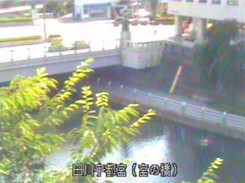 田川宮の橋ライブカメラは、栃木県宇都宮市千波町の宮の橋に設置された田川が見えるライブカメラです。