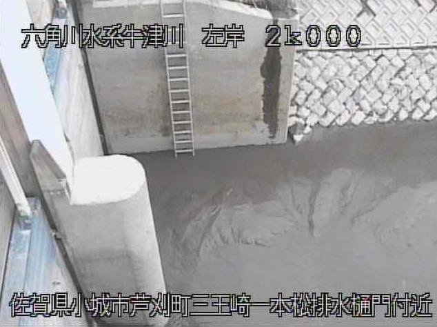 牛津川一本松排水機場排水樋管ライブカメラは、佐賀県小城市芦刈町の一本松排水機場排水樋管に設置された牛津川が見えるライブカメラです。