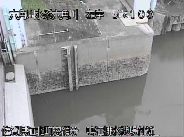 六角川鳴江排水機場外水ライブカメラは、佐賀県江北町惣領分の鳴江排水機場に設置された六角川が見えるライブカメラです。
