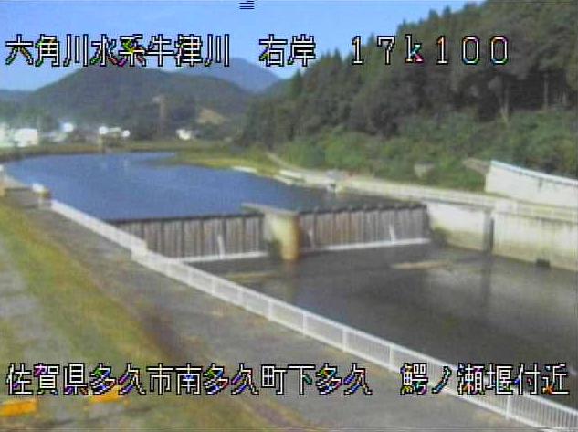牛津川鰐ノ瀬ライブカメラは、佐賀県多久市南多久町の鰐ノ瀬に設置された牛津川が見えるライブカメラです。