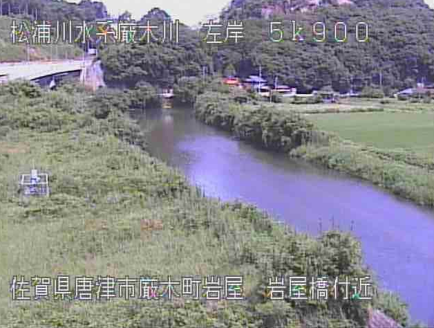 厳木川岩屋橋ライブカメラは、佐賀県唐津市厳木町の岩屋橋に設置された厳木川が見えるライブカメラです。