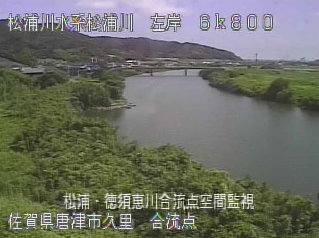 松浦川徳須恵川合流点ライブカメラは、佐賀県唐津市久里の徳須恵川合流点に設置された松浦川が見えるライブカメラです。
