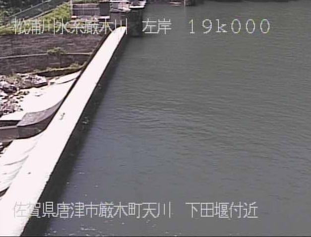 厳木川厳木ダム下田堰ライブカメラは、佐賀県唐津市厳木町の厳木ダム下田堰に設置された厳木川が見えるライブカメラです。
