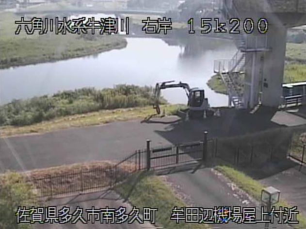 牛津川牟田辺排水機場屋上ライブカメラは、佐賀県多久市南多久町の牟田辺排水機場屋上に設置された牛津川が見えるライブカメラです。