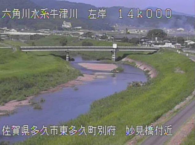牛津川妙見橋ライブカメラは、佐賀県多久市東多久町の妙見橋に設置された牛津川が見えるライブカメラです。