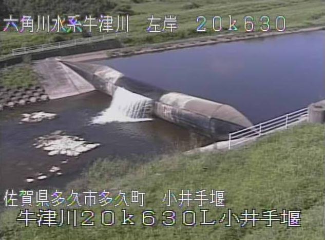 牛津川小井手堰ライブカメラは、佐賀県多久市多久町の小井手堰に設置された牛津川が見えるライブカメラです。
