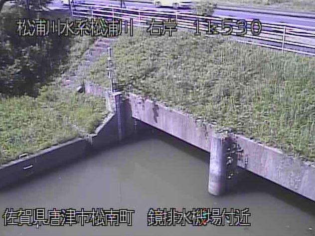 松浦川鏡排水機場ライブカメラは、佐賀県唐津市松南町の鏡排水機場に設置された松浦川が見えるライブカメラです。
