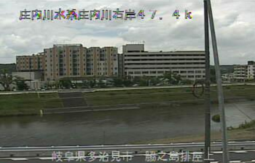 岐阜県多治見市平和町の庄内川河川事務所土岐川出張所脇之島排水機場に設置された土岐川が見えるライブカメラです。