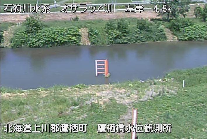 オサラッペ川鷹栖橋水位観測所ライブカメラは、北海道鷹栖町北野の鷹栖橋水位観測所に設置されたオサラッペ川が見えるライブカメラです。