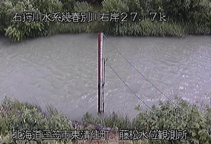 幾春別川藤松水位観測所ライブカメラは、北海道三笠市東清住町の藤松水位観測所に設置された幾春別川が見えるライブカメラです。