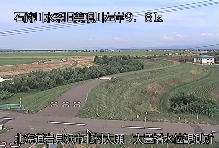 旧美唄川大豊橋水位観測所ライブカメラは、北海道岩見沢市北村の大豊橋水位観測所に設置された旧美唄川が見えるライブカメラです。