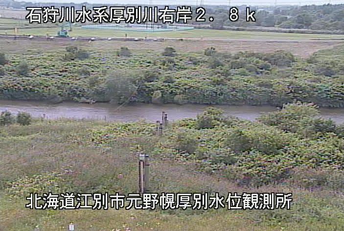 厚別川厚別水位観測所ライブカメラは、北海道江別市元野幌の厚別水位観測所に設置された厚別川が見えるライブカメラです。