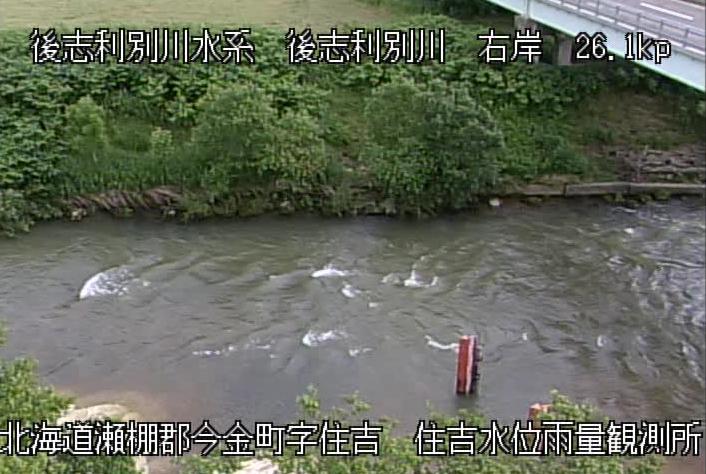 後志利別川住吉水位雨量観測所ライブカメラは、北海道今金町住吉の住吉水位雨量観測所に設置された後志利別川が見えるライブカメラです。