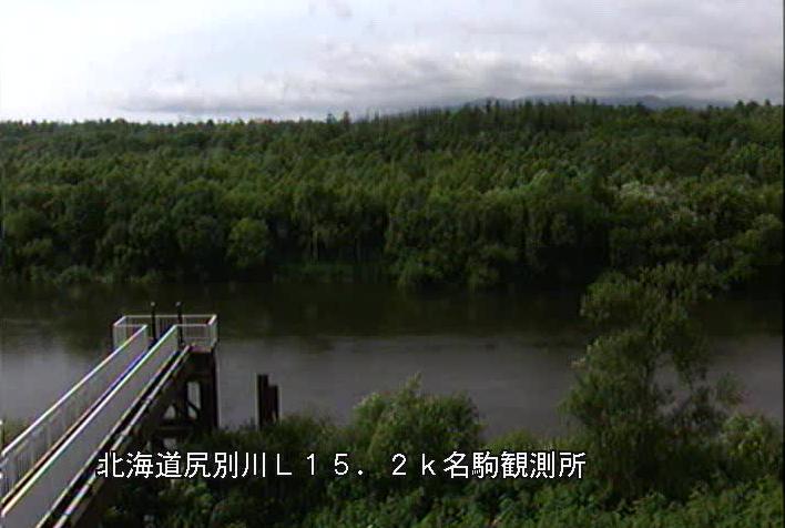 尻別川名駒水位流量水質観測所ライブカメラは、北海道蘭越町淀川の名駒水位流量水質観測所に設置された尻別川が見えるライブカメラです。