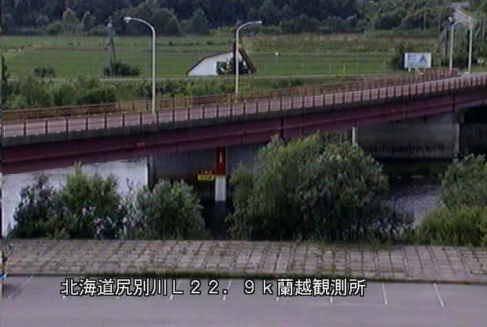 尻別川蘭越水位流量観測所ライブカメラは、北海道蘭越町蘭越町の蘭越水位流量観測所に設置された尻別川が見えるライブカメラです。