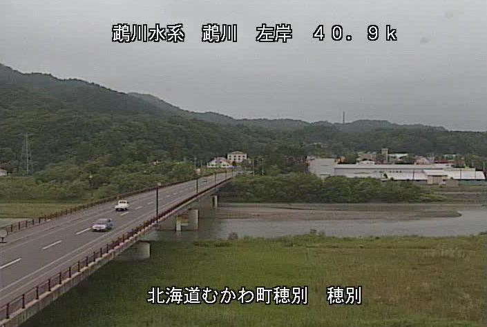 鵡川穂別観測所ライブカメラは、北海道むかわ町穂別の穂別観測所に設置された鵡川が見えるライブカメラです。