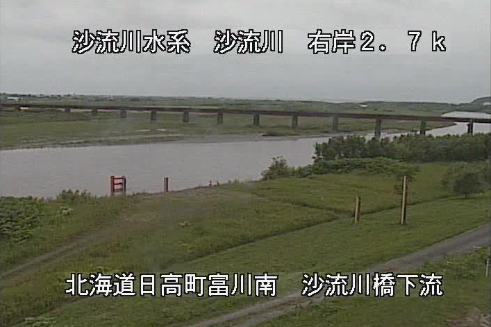 沙流川富川観測所ライブカメラは、北海道日高町富川南の富川観測所に設置された沙流川が見えるライブカメラです。