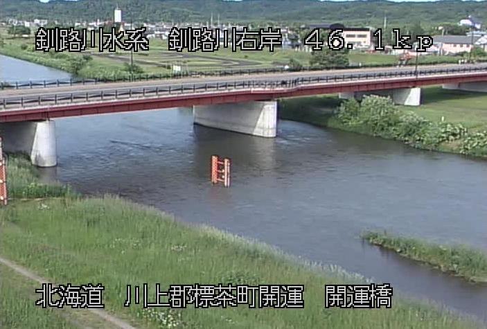 釧路川標茶観測所ライブカメラは、北海道標茶町開運の標茶観測所に設置された釧路川が見えるライブカメラです。