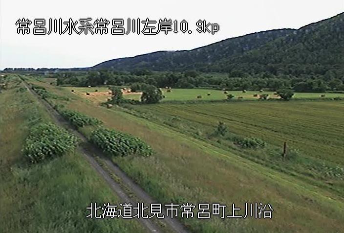 常呂川上川沿観測所ライブカメラは、北海道北見市常呂町の上川沿観測所に設置された常呂川が見えるライブカメラです。