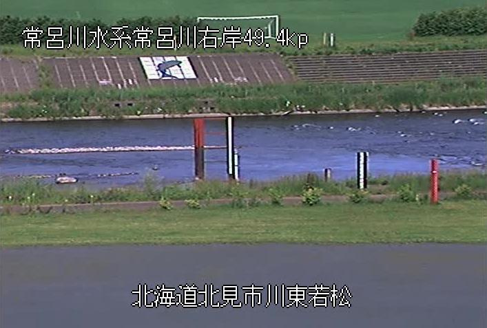 常呂川北見観測所ライブカメラは、北海道北見市川東の北見観測所に設置された常呂川が見えるライブカメラです。