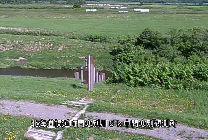 問寒別川中問寒別観測所ライブカメラは、北海道幌延町中問寒の中問寒別観測所に設置された問寒別川が見えるライブカメラです。