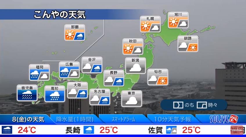 SOLiVE24ウェザーニュースライブカメラver.YouTubeは、千葉県千葉市美浜区のウェザーニューズ本社に設置されたSOLiVE24ウェザーニュースが見えるライブカメラです。