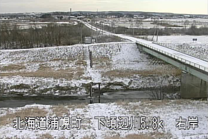 下頃辺川大平橋水位観測所ライブカメラ(北海道浦幌町愛牛)