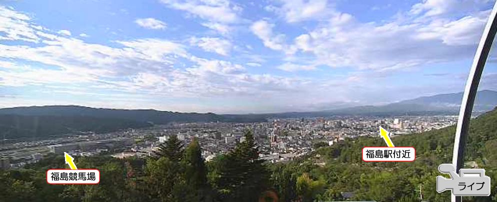 信夫山ガイドセンターライブカメラは、福島県福島市御山の信夫山ガイドセンター2F展望休憩スペースに設置された福島市中心市街地(福島駅付近・福島競馬場)が見えるライブカメラです。