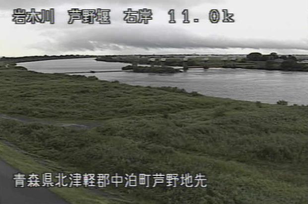 岩木川芦野堰ライブカメラは、青森県中泊町芦野の芦野堰に設置された岩木川が見えるライブカメラです。