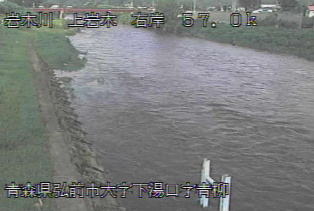 岩木川上岩木ライブカメラは、青森県弘前市下湯口の上岩木に設置された岩木川が見えるライブカメラです。
