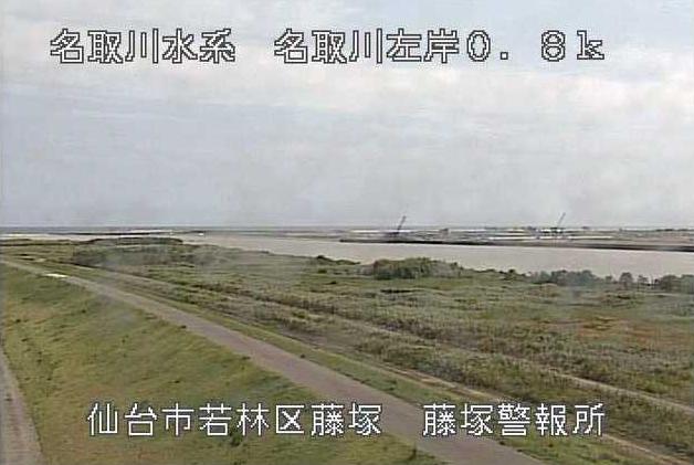 名取川藤塚警報所ライブカメラは、宮城県仙台市若林区の藤塚警報所に設置された名取川が見えるライブカメラです。