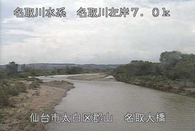 名取川名取大橋上流ライブカメラは、宮城県仙台市太白区の名取大橋上流に設置された名取川が見えるライブカメラです。