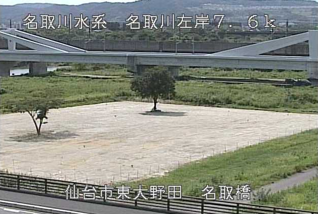 名取川名取橋左岸下流ライブカメラは、宮城県仙台市太白区の名取橋左岸下流に設置された名取川が見えるライブカメラです。