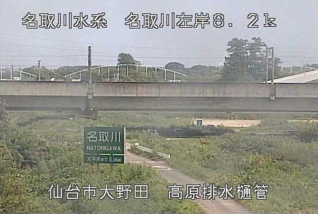 名取川高原排水樋管ライブカメラは、宮城県仙台市太白区の高原排水樋管に設置された名取川が見えるライブカメラです。