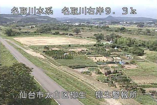 名取川柳生警報所ライブカメラは、宮城県仙台市太白区の柳生警報所に設置された名取川が見えるライブカメラです。