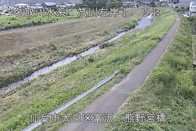 笊川熊野宮橋ライブカメラは、宮城県仙台市太白区の熊野宮橋に設置された笊川が見えるライブカメラです。