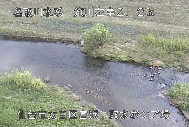 笊川取水ポンプ場ライブカメラは、宮城県仙台市太白区の取水ポンプ場に設置された笊川が見えるライブカメラです。