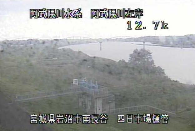 阿武隈川四日市場樋管ライブカメラは、宮城県岩沼市南長谷の四日市場樋管に設置された阿武隈川が見えるライブカメラです。