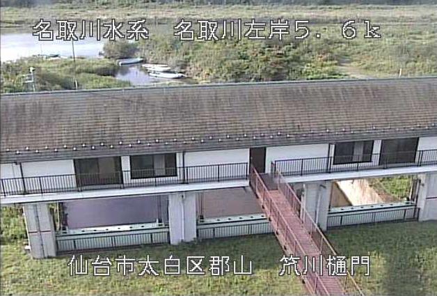 名取川笊川水門ライブカメラは、宮城県仙台市太白区の笊川水門に設置された名取川が見えるライブカメラです。