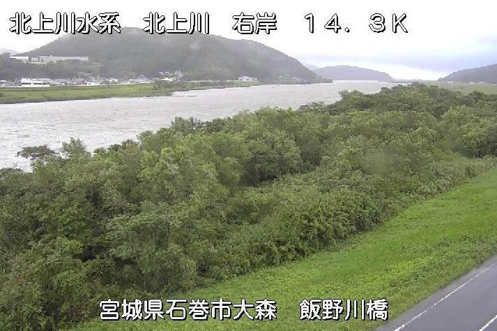 北上川飯野川橋ライブカメラは、宮城県石巻市相野谷の飯野川橋付近に設置された北上川が見えるライブカメラです。