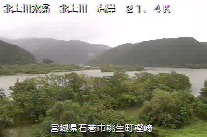 北上川樫崎ライブカメラは、宮城県石巻市桃生町の樫崎に設置された北上川が見えるライブカメラです。