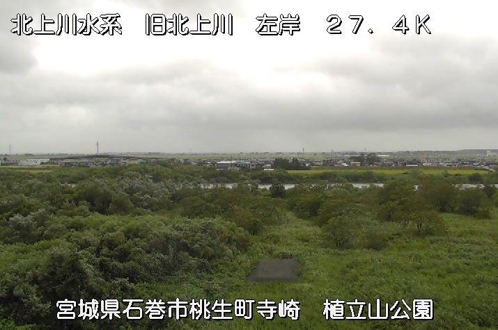 旧北上川植立山公園ライブカメラは、宮城県石巻市桃生町の植立山公園付近に設置された旧北上川が見えるライブカメラです。