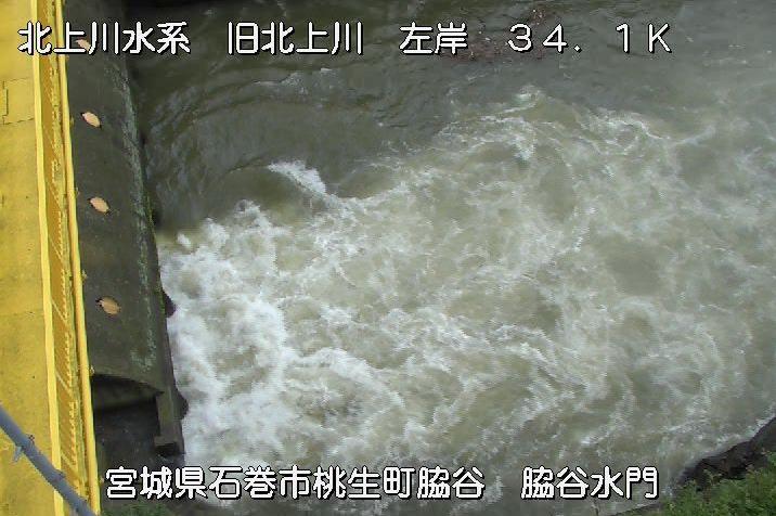 旧北上川脇谷水門ライブカメラは、宮城県石巻市桃生町の脇谷水門に設置された旧北上川が見えるライブカメラです。