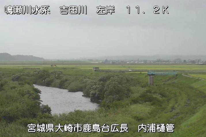 吉田川内浦樋管ライブカメラは、宮城県大崎市鹿島台の内浦樋管に設置された吉田川が見えるライブカメラです。